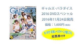11月24日に発売されるギャルズ・パラダイス2016DVDスペシャル。付録のDV...