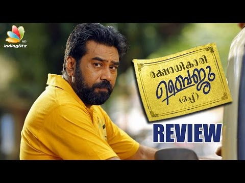 Rakshadhikari Baiju Oppu Movie Review | Biju Menon, Aju Varghese | Latest Malayalam Cinema News