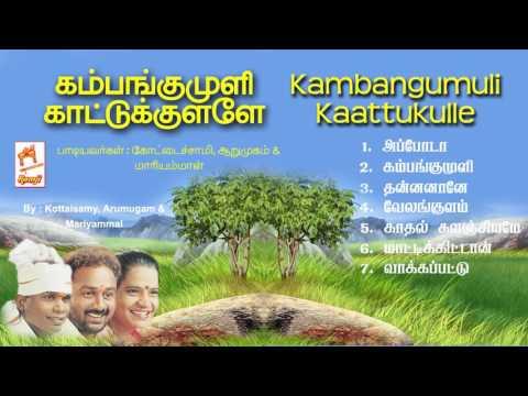 Kambangumuli Kaattukkulla | Tamil Folk song | Kottaisamy | Arumugam | Mariyammal