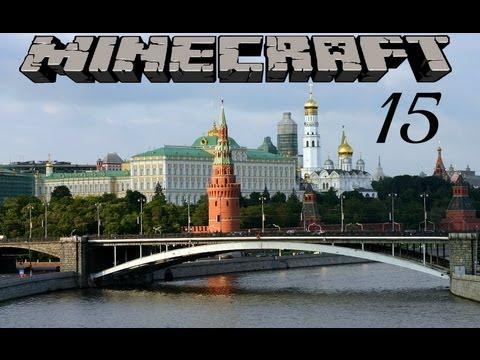 Cтроим Российский город в Minecraft #15