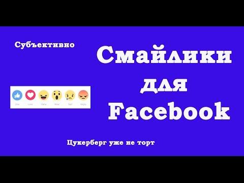 Смайлики для Facebook