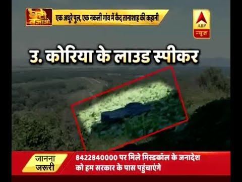 एक दूरबीन, एक अधूरा पुल, एक नकली गां | ABP News Hindi