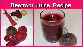 बालो  को लंबा करने व  त्वचा को जवाँ और गुलाबी बनाने में चुकंदर का जवाब नही - Beetroot Juice Recipe