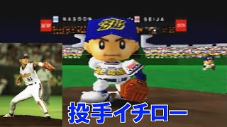 【プロ野球キング】イチローを投手で使ってみる!