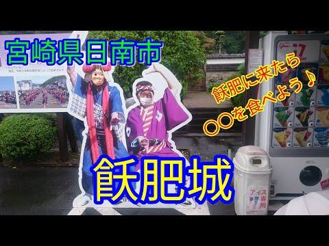 宮崎県日南市飫肥城【トッキーニひょう助の旅第六十七話】