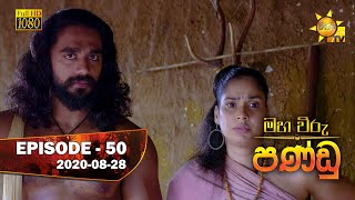 Maha Viru Pandu | Episode 50 | 2020-08-28 Thumbnail