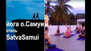#Йога полная версия, шавасана . о.Самуи .  в отеле SatvaSamui