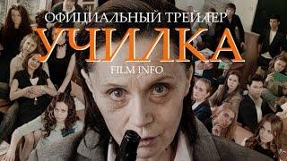 Училка (2015) Официальный трейлер