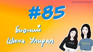 #85 Бидний Шинэ Улирал - Bidnii Nuuts Podcast