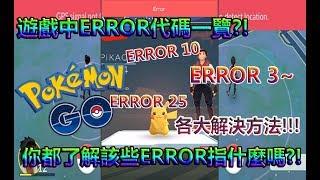 【Pokémon GO】遊戲中ERROR代碼一覽?!(你都了解該些ERROR指什麼嗎?!)