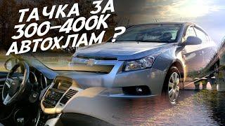ПРОБЛЕМЫ С ТАЧКОЙ ЗА 400К! ЧТО ВАС ЖДЁТ ПРИ ПОКУПКЕ И КАК ИХ РЕШИТЬ! Chevrolet Cruze