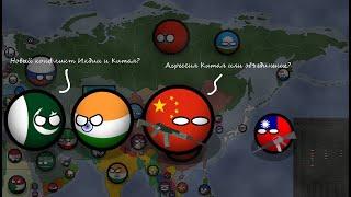 COUNTRYBALLS I Альтернативное будущее мира 2020 года I Конфликт заклятых врагов... I 10 Серия
