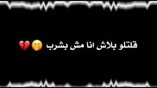 / رايحين نسهر _ انا مش بشرب / تصميم شاشه سوداء بدون حقوق