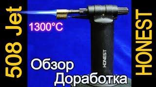 Ручная газовая горелка BCH508 обзор, доработка (HONEST Jet 1300°C)
