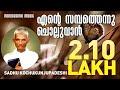 Ente Sambathennu Cholluvan | Kochunjupadesi | Christian Devotional Song
