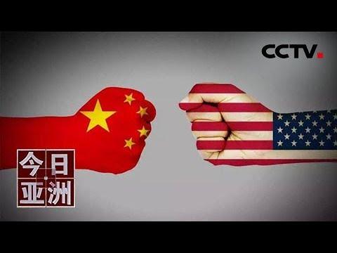 《今日亚洲》中国反制 美股暴跌 苹果英特尔市值大缩水 20190514 | CCTV中文国际