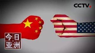 《今日亚洲》 20190514| CCTV中文国际