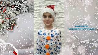 Читает Рома Азарнов, 6 лет