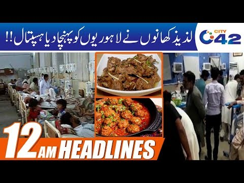 news-headlines-|-12:00am-|-16-aug-2019-|-city-42