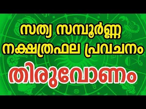 തിരുവോണം സന്പൂർണ്ണ നക്ഷത്രഫല പ്രവചനം | Thiruvonam Nakshatra | Malayalam Astrology | JYOTHISHAM