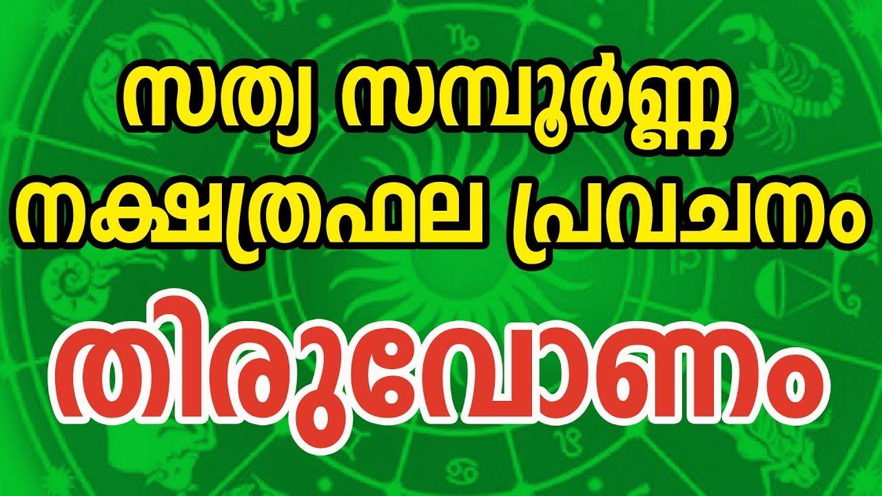 തിരുവോണം സന്പൂർണ്ണ നക്ഷത്രഫല പ്രവചനം   Thiruvonam Nakshatra   Malayalam  Astrology   JYOTHISHAM
