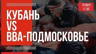 «Кубань» - «ВВА-Подмосковье» | Чемпионат России по регби 18.05.2019
