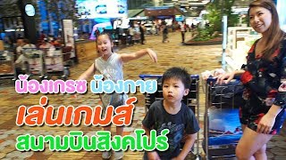 น้องเกรซน้องกายเล่นเกมส์ที่สนามบินสิงคโปร์ | Changi Airport
