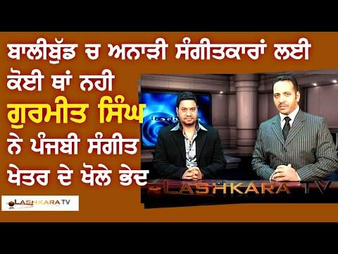 Gurmeet Singh Interview