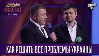 Как решить все проблемы Украины | Новогодний Квартал 2017