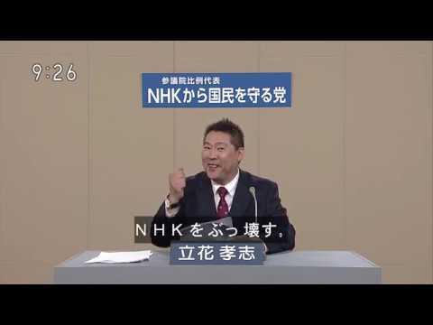 NHKをぶっ壊す!【政見放送】 NHKから国民を守る党【立花 孝志他3名】全国比例区