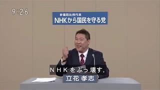 NHKから国民を守る党【政見放送】