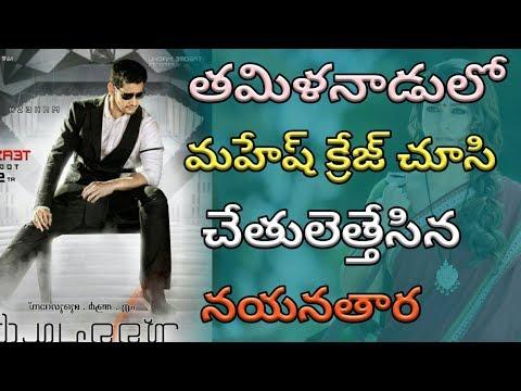 Mahesh Babu Spyder Tamil Movie New Update...