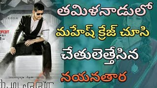 Mahesh Babu Spyder Tamil Movie New Update    AR Murugadoss   
