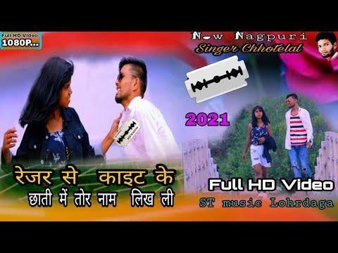 Download ऐ गे धधाल छोड़ी  रेजर  से काइट काइट छाती में नाम  likh hi New Nagpuri Video  Singer chhotelal🌷🌷 2021