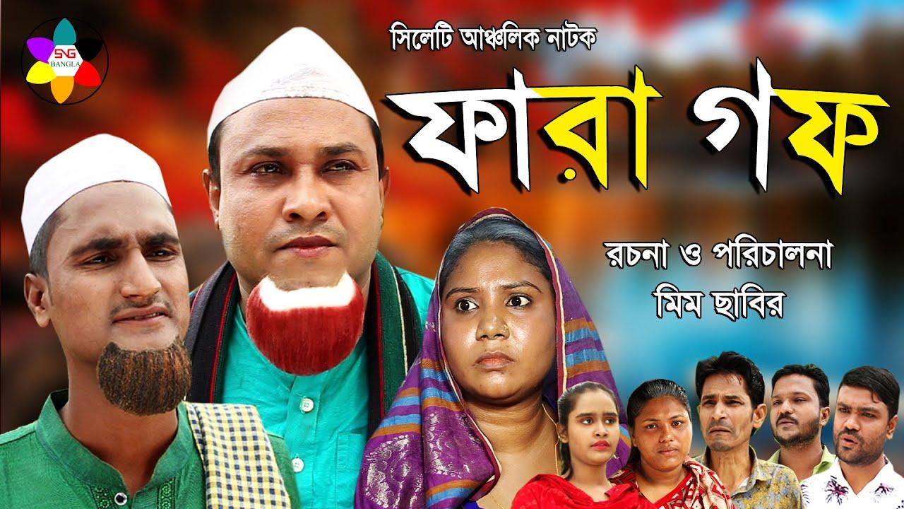 Download কটাই মিয়ার নতুন নাটক। সিলেটি নাটক।ফারা গফ । Sylheti Natok | Fara gof | 2021 |