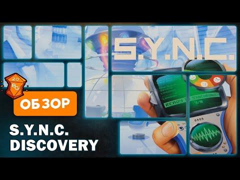 S.Y.N.С. Discovery Настольная игра Обзор \\ Патигейм про невероятные путешествия