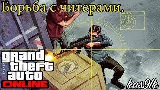 GTA 5 Online - Борьба с читерами в GTA Online 1.0.9(Подпишись! Не упусти новые видео!!, 2014-01-17T13:29:44.000Z)