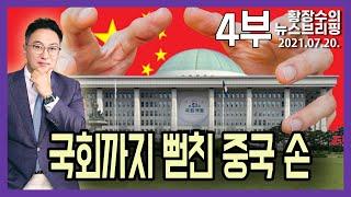 4부: 한국인에 번져있는 중국과의 경제이익, 반일이 한…