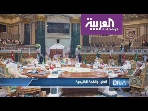 قطر..والقمة الخليجية | DNA  - نشر قبل 2 ساعة