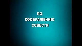 """""""По соображению совести"""" 01.10.17"""