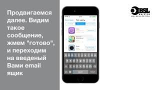 Бесплатное создание учетной записи Apple. Apple iD | | Сервисный центр BSL-service, Одесса(Создание бесплатной учетной записи Apple ID., 2015-12-21T14:43:07.000Z)