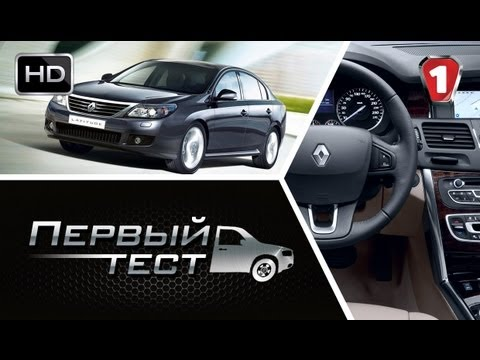 "Renault Latitude. ""Перший тест"" (HD). (УКР)"