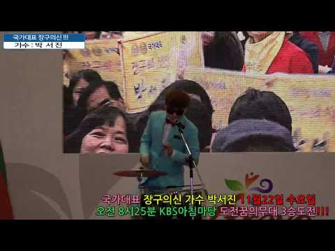 장구의신 가수 박서진 창원컨벤션 경남특산물 박람회 축하공연^^