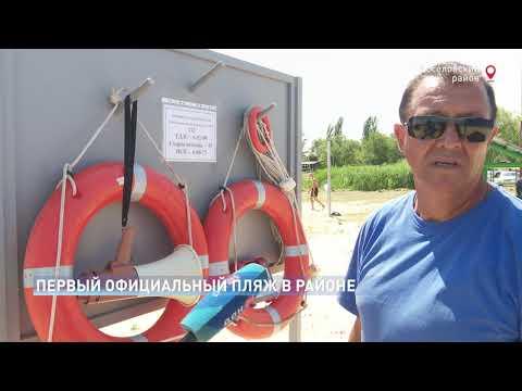 Купаться разрешено: в Веселовском районе открыт официальный пляж