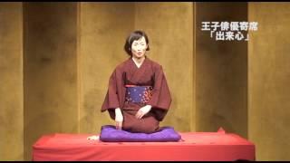 夏葉亭一門 presents 「王子俳優寄席」 夏葉亭馬鈴薯【known as 片桐は...