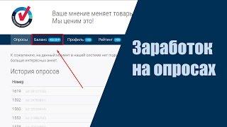 Заработок на опросах от 50 до 200 рублей