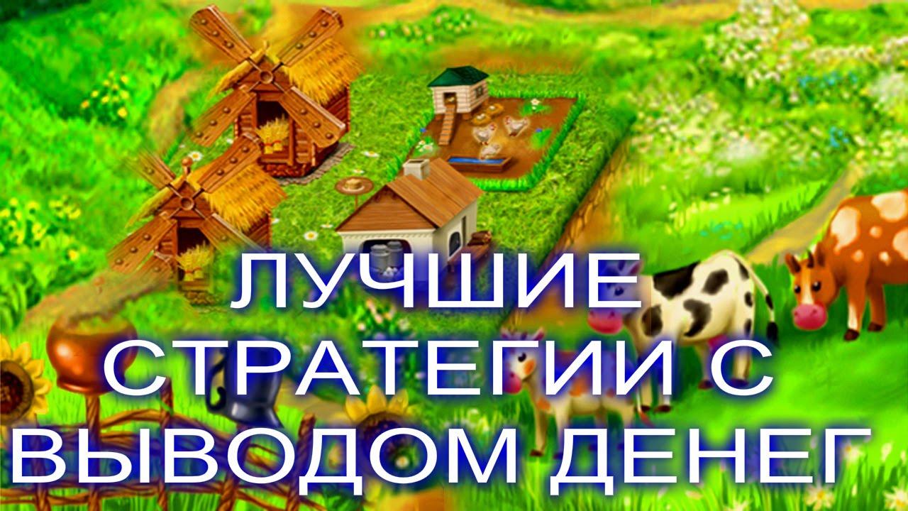 экономические фермер онлайн игры бесплатно