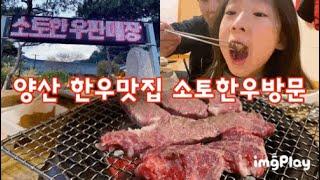 양산맛집탐방(한우맛집)소토한우
