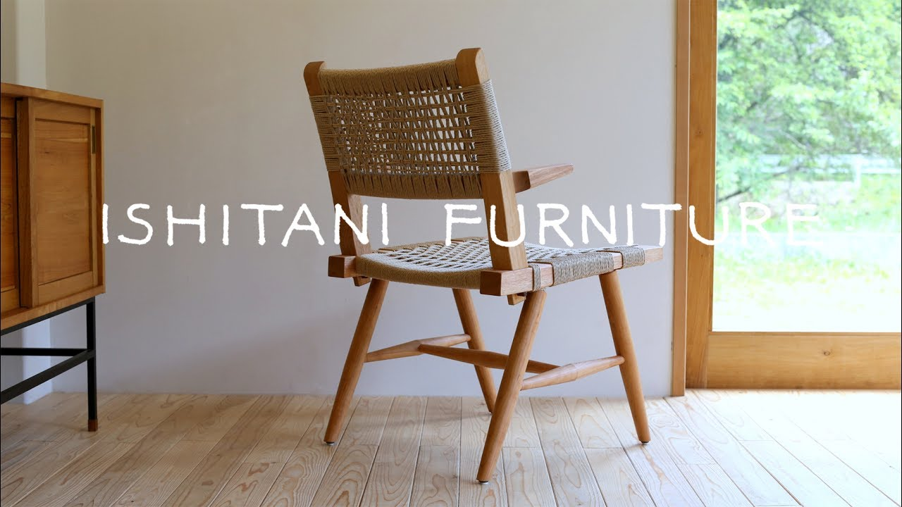 ishitani making amiisu chairs with paper cord seat youtube. Black Bedroom Furniture Sets. Home Design Ideas