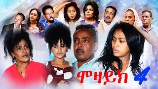 New Eritrean Film 2018 - MOZAIK - ሞዛይክ - Part 4